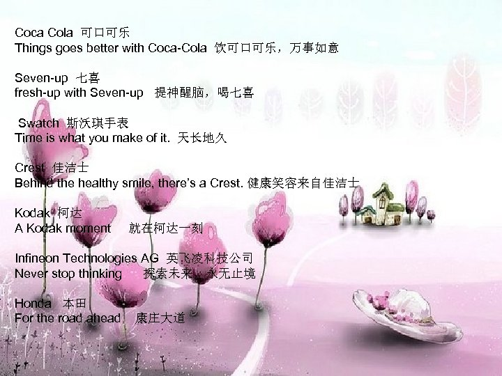 Coca Cola 可口可乐 Things goes better with Coca-Cola 饮可口可乐,万事如意 Seven-up 七喜 fresh-up with Seven-up