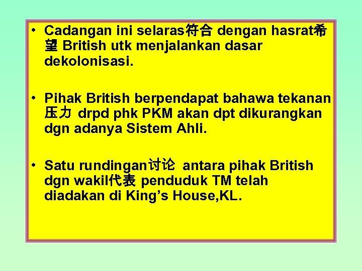 • Cadangan ini selaras符合 dengan hasrat希 望 British utk menjalankan dasar dekolonisasi. •