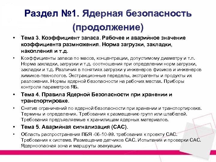 Раздел № 1. Ядерная безопасность (продолжение) • Тема 3. Коэффициент запаса. Рабочее и аварийное