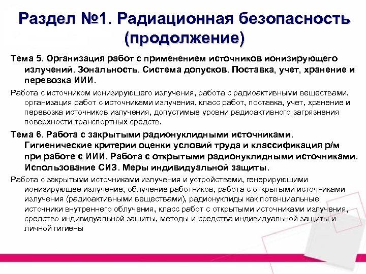 Раздел № 1. Радиационная безопасность (продолжение) Тема 5. Организация работ с применением источников ионизирующего