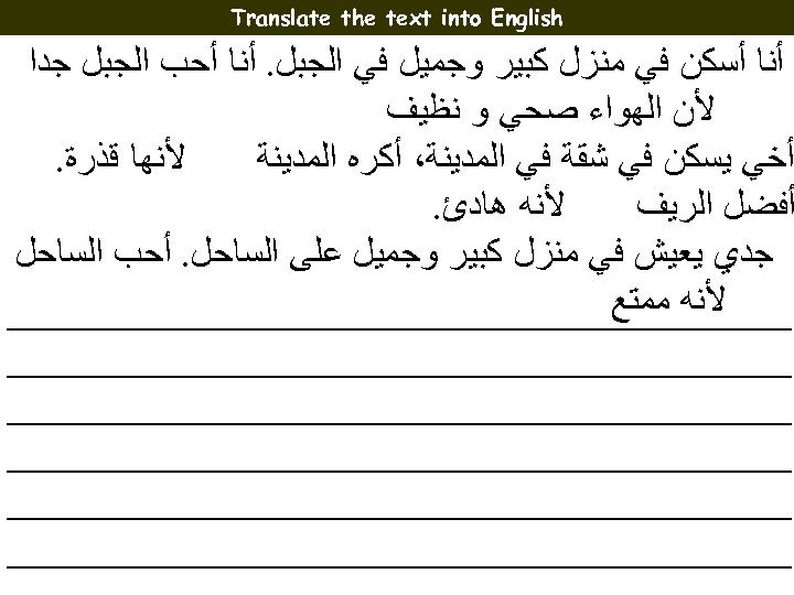 Translate the text into English ﺃﻨﺎ ﺃﺴﻜﻦ ﻓﻲ ﻣﻨﺰﻝ ﻛﺒﻴﺮ ﻭﺟﻤﻴﻞ ﻓﻲ ﺍﻟﺠﺒﻞ.