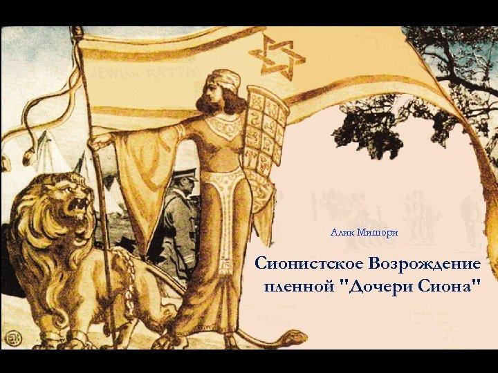 Алик Мишори Сионистское Возрождение пленной
