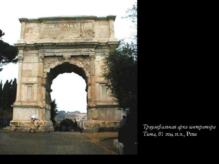 Триумфальная арка императора Тита, 81 год н. э. , Рим