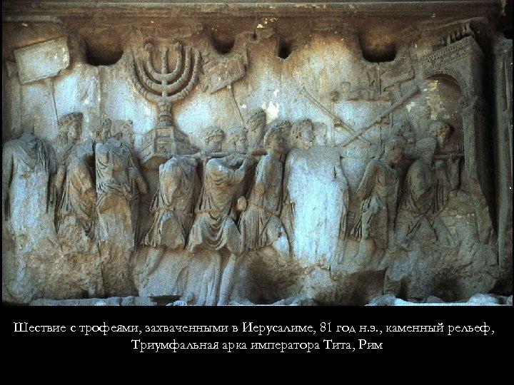 Шествие с трофеями, захваченными в Иерусалиме, 81 год н. э. , каменный рельеф, Триумфальная