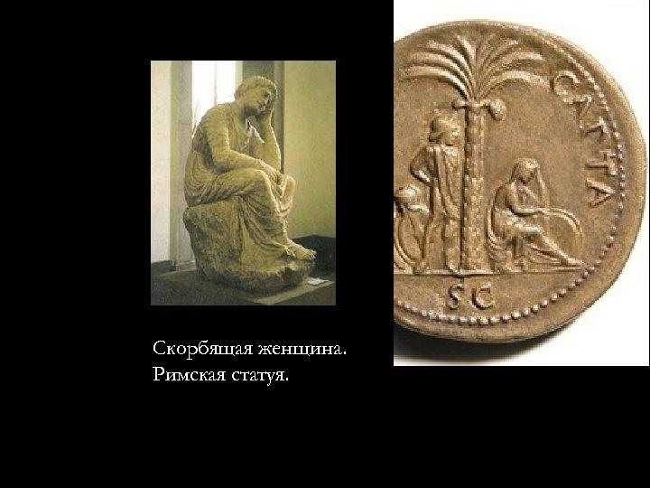 Скорбящая женщина. Римская статуя.