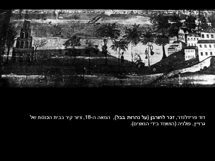 דוד פרידלנדר, זכר לחורבן )על נהרות בבל(, המאה ה-81, ציור קיר בבית הכנסת