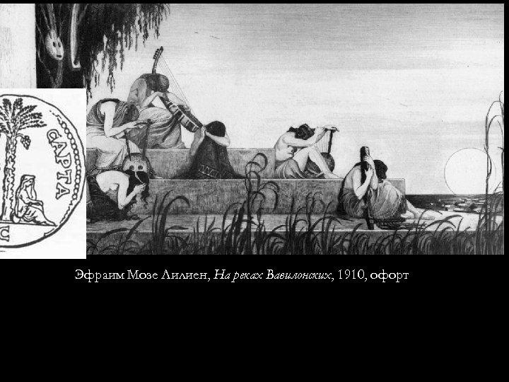 Эфраим Мозе Лилиен, На реках Вавилонских, 1910, офорт