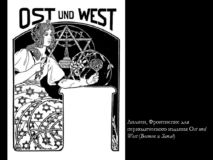 Лилиен, Фронтиспис для периодического издания Ost und West (Восток и Запад)