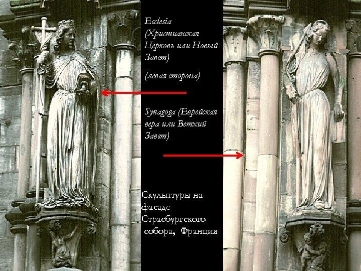 Ecclesia (Христианская Церковь или Новый Завет) (левая сторона) Synagoga (Еврейская вера или Ветхий Завет)