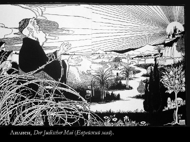 Лилиен, Der Judischer Mai (Еврейский май).