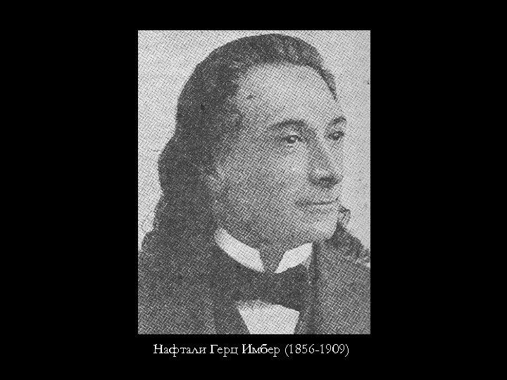 Нафтали Герц Имбер (1856 -1909)