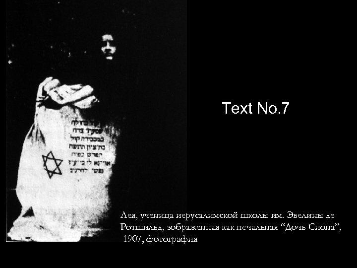 Text No. 7 Лея, ученица иерусалимской школы им. Эвелины де Ротшильд, зображенная как печальная