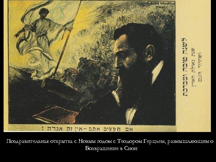 Поздравительная открытка с Новым годом с Теодором Герцлем, размышляющим о Возвращение в Сион