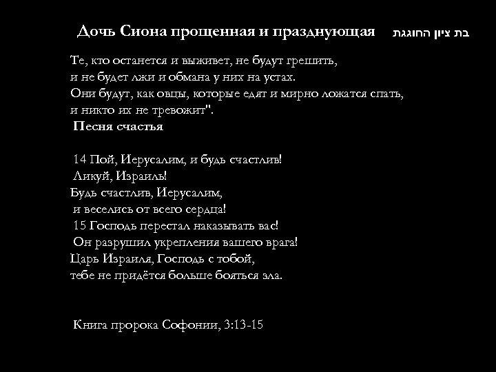 Дочь Сиона прощенная и празднующая בת ציון החוגגת Те, кто останется и выживет, не