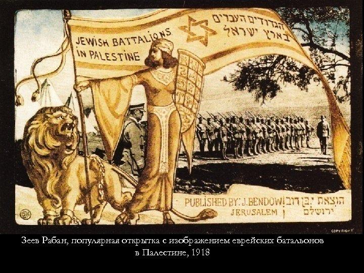 Зеев Рабан, популярная открытка с изображением еврейских батальонов в Палестине, 1918