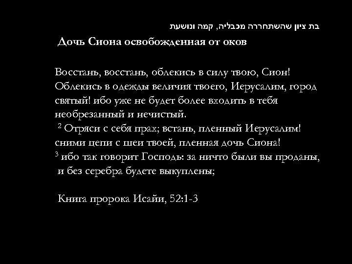 בת ציון שהשתחררה מכבליה, קמה ונושעת Дочь Сиона освобожденная от оков Восстань, восстань,