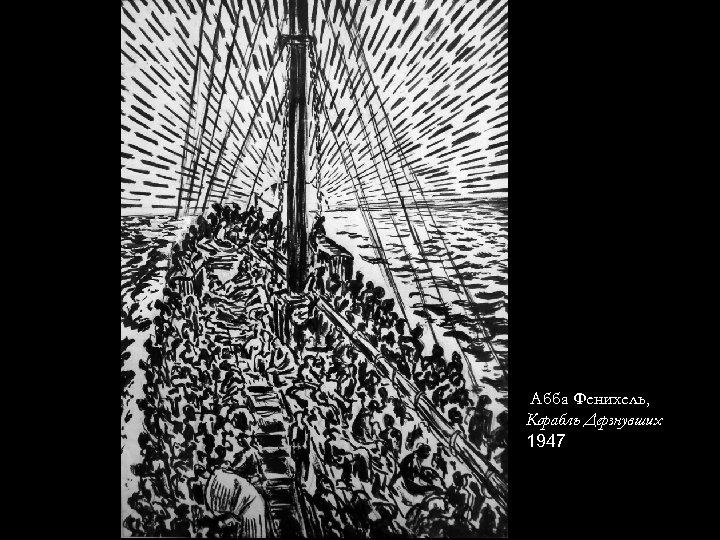 Абба Фенихель, Корабль Дерзнувших 1947