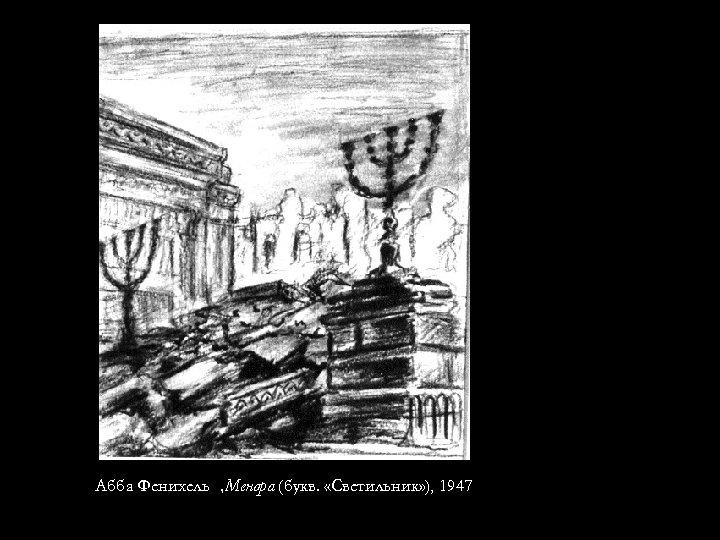 Абба Фенихель , Менора (букв. «Cветильник» ), 1947