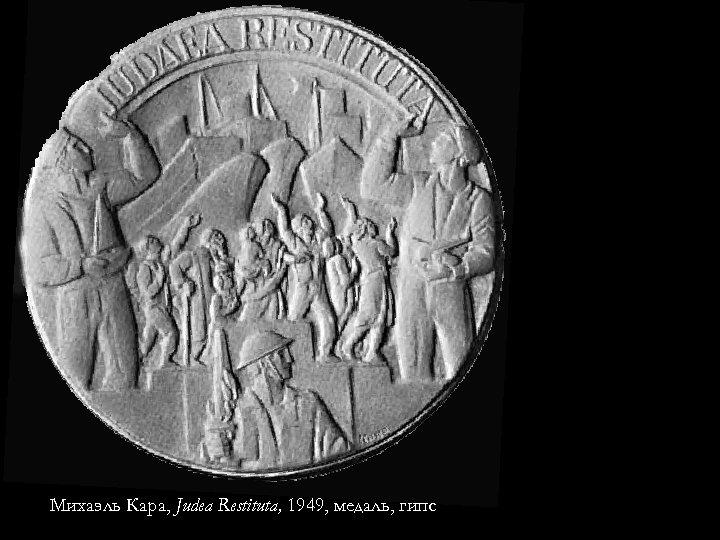 Михаэль Кара, Judea Restituta, 1949, медаль, гипс