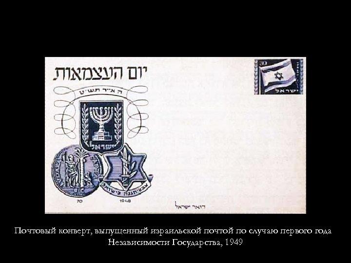 Почтовый конверт, выпущенный израильской почтой по случаю первого года Независимости Государства, 1949