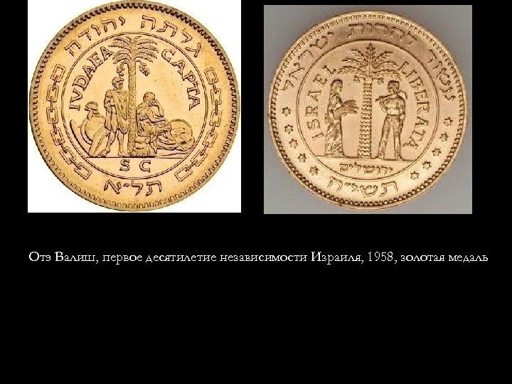 Отэ Валиш, первое десятилетие независимости Израиля, 1958, золотая медаль