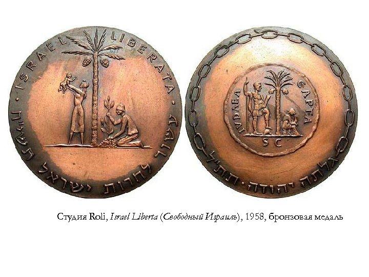 Студия Roli, Israel Liberta (Свободный Израиль), 1958, бронзовая медаль