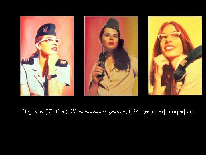 Нир Ход (Nir Hod), Женщины-военнослужащие, 1994, цветные фотографии