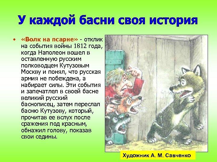 • «Волк на псарне» - отклик на события войны 1812 года, когда Наполеон