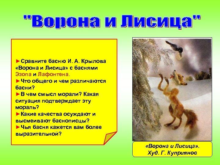 ►Сравните басню И. А. Крылова «Ворона и Лисица» с баснями Эзопа и Лафонтена. ►Что