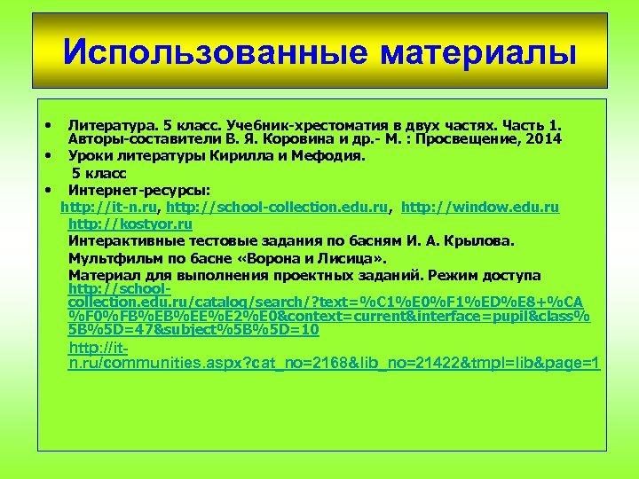 Использованные материалы • Литература. 5 класс. Учебник-хрестоматия в двух частях. Часть 1. Авторы-составители В.