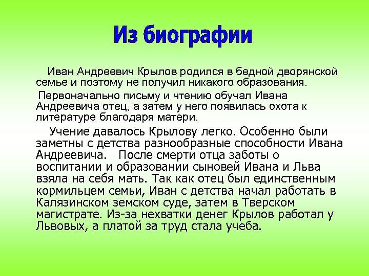 Иван Андреевич Крылов родился в бедной дворянской семье и поэтому не получил никакого образования.