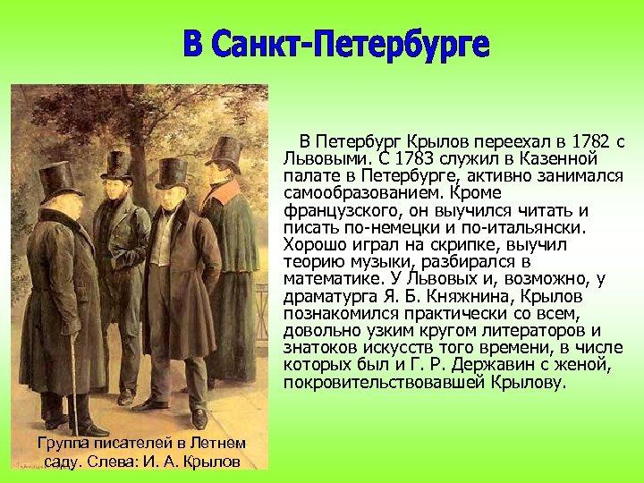 В Петербург Крылов переехал в 1782 с Львовыми. С 1783 служил в Казенной палате