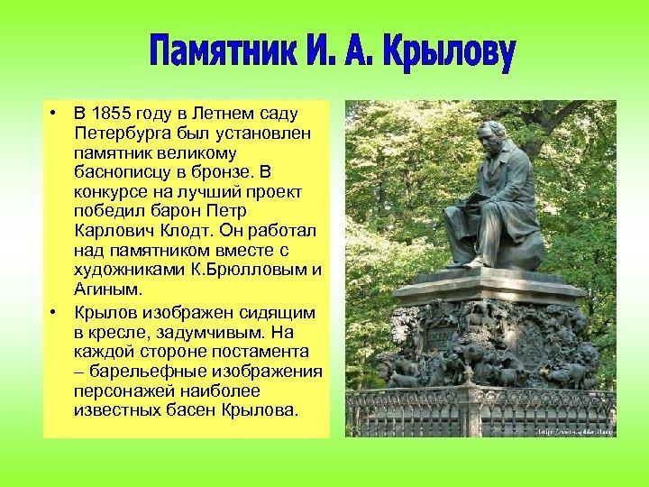 • В 1855 году в Летнем саду Петербурга был установлен памятник великому баснописцу