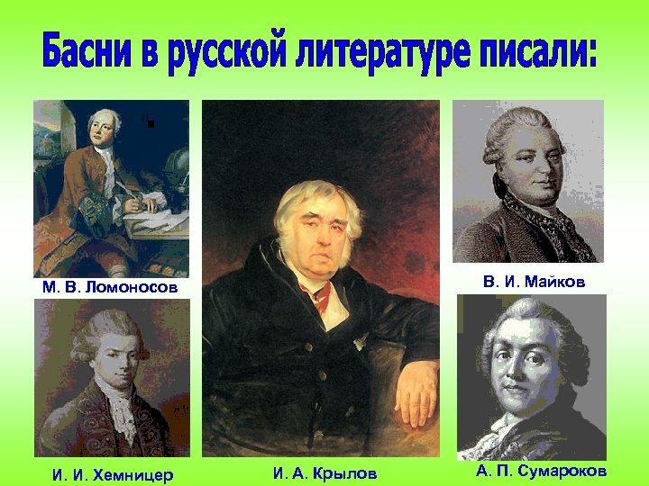 В. И. Майков М. В. Ломоносов И. И. Хемницер И. А. Крылов А. П.