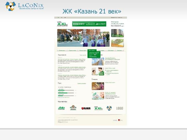 ЖК «Казань 21 век»