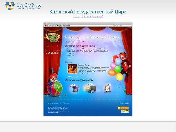 Казанский Государственный Цирк http: //kazan-circus. ru/