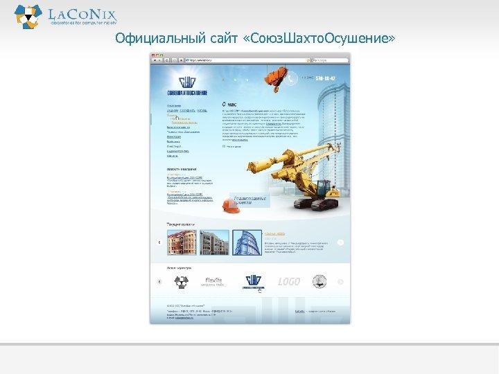 Официальный сайт «Союз. Шахто. Осушение»