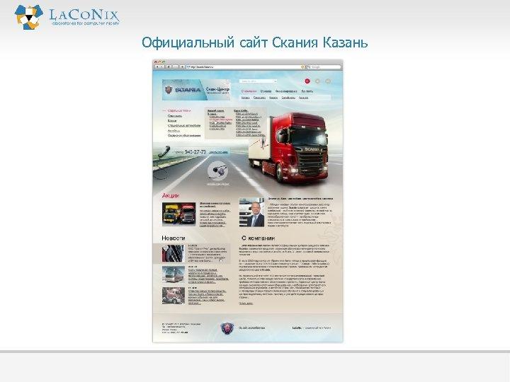 Официальный сайт Скания Казань