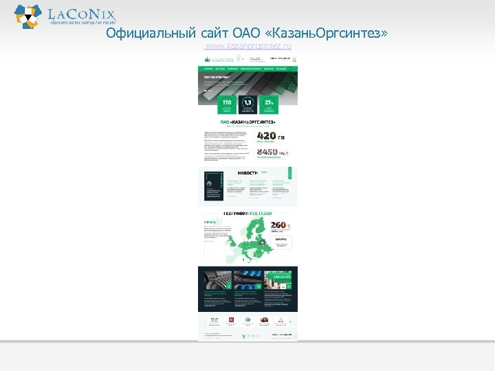 Официальный сайт ОАО «Казань. Оргсинтез» www. kazanorgsintez. ru