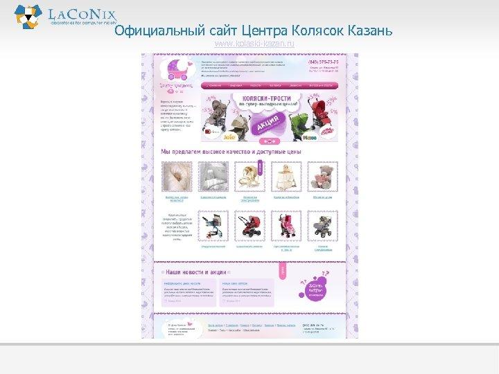 Официальный сайт Центра Колясок Казань www. kolaski-kazan. ru