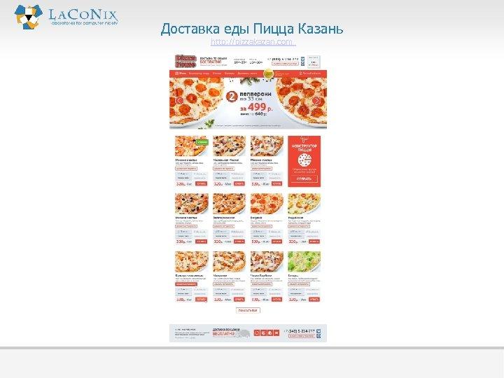 Доставка еды Пицца Казань http: //pizzakazan. com
