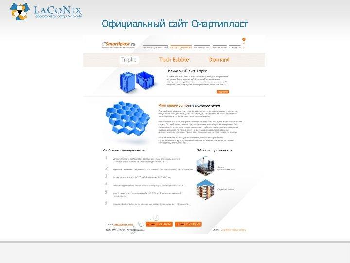 Официальный сайт Смартипласт