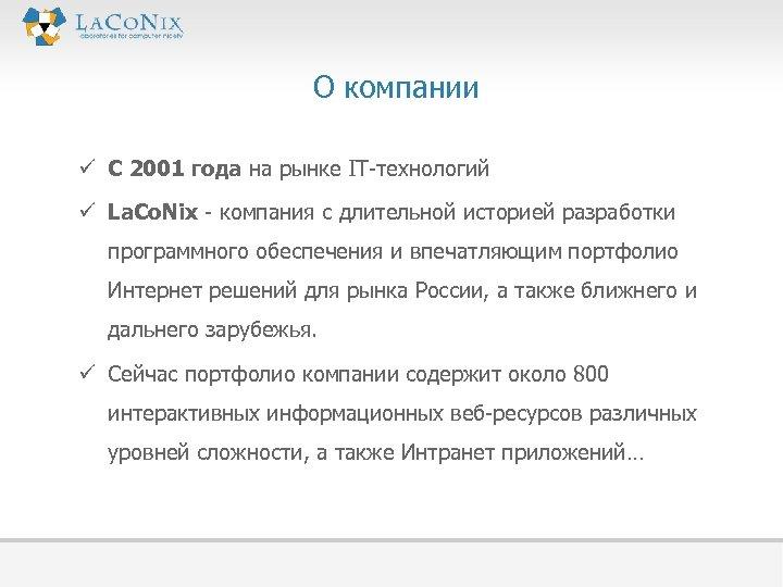 О компании ü С 2001 года на рынке IT-технологий ü La. Co. Nix