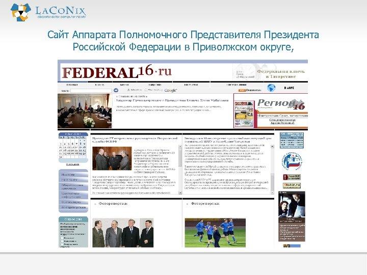 Сайт Аппарата Полномочного Представителя Президента Российской Федерации в Приволжском округе,