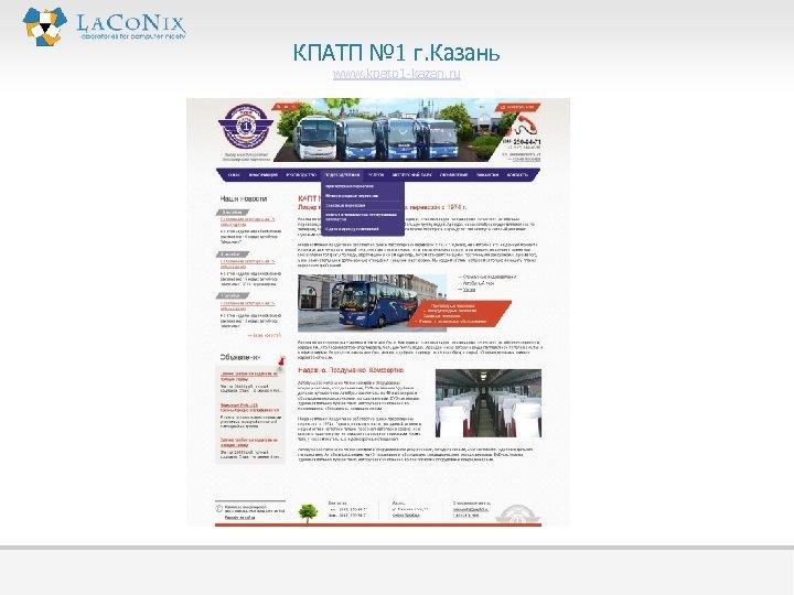 КПАТП № 1 г. Казань www. kpatp 1 -kazan. ru