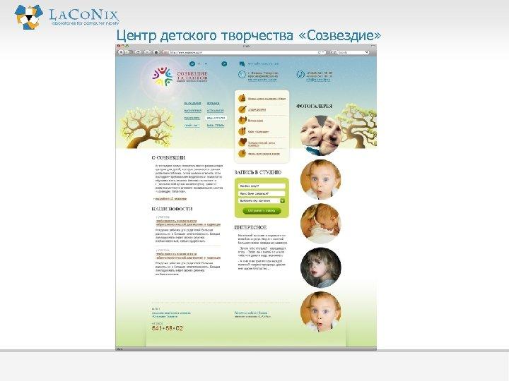 Центр детского творчества «Созвездие»