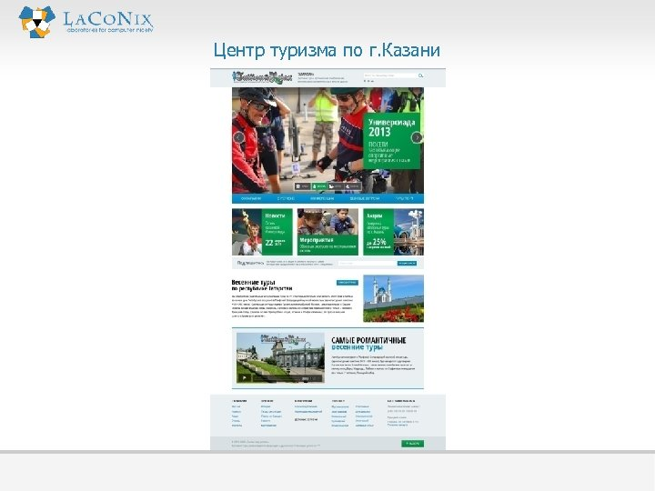 Центр туризма по г. Казани