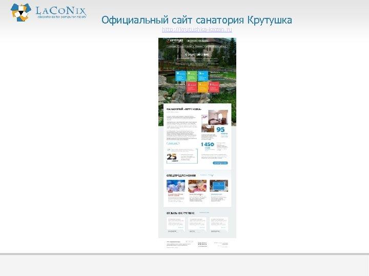 Официальный сайт санатория Крутушка http: //krutushka-kazan. ru