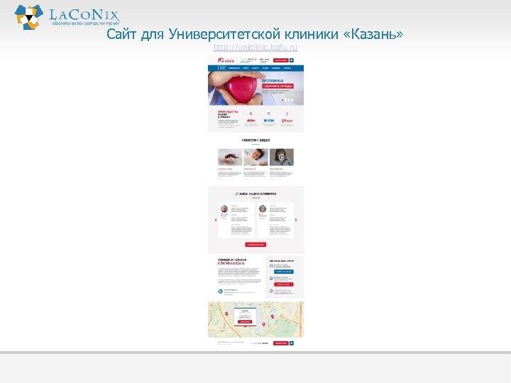 Сайт для Университетской клиники «Казань» http: //uniclinic. kpfu. ru