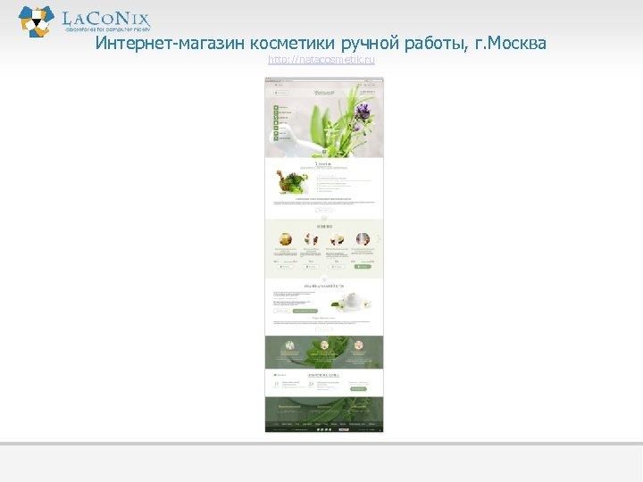 Интернет-магазин косметики ручной работы, г. Москва http: //natacosmetik. ru
